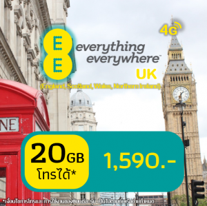 EE 20 GB + 3000 minutes to UK numbers