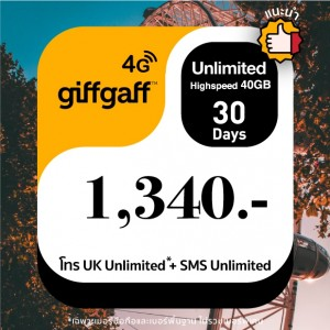 Giffgaff Goodybag: Unlimited (40 GB highspeed)