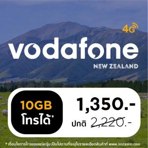 Vodafone NZ: 10 GB + โทร NZ ไม่จำกัด และโทรไทย 200 นาที